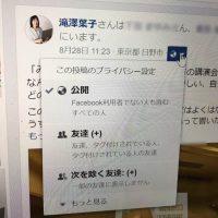 フェイスブック プライバシー設定