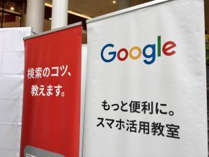 日野 google 集客