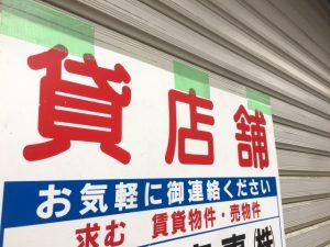 日野 お店 販売促進 閉店
