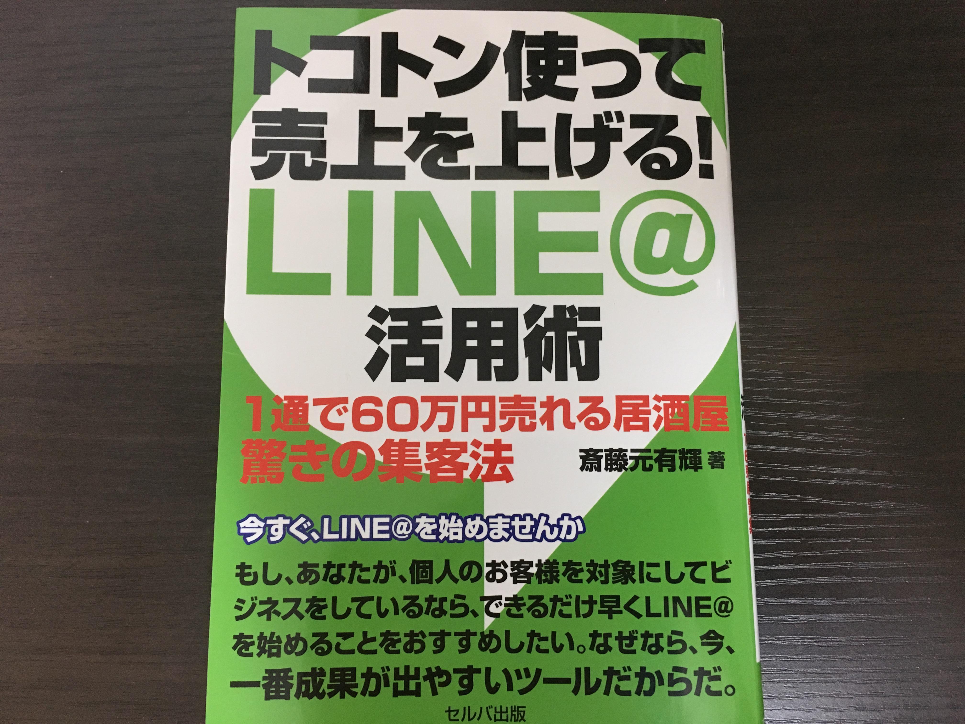Line@ 日野市