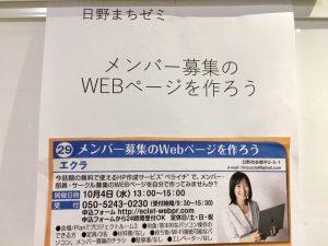 日野まちゼミ メンバー募集のWEBページを作ろう ペライチ