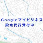Googleマイビジネス 設定 日野
