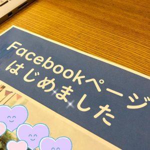 Facebookページ ポスター