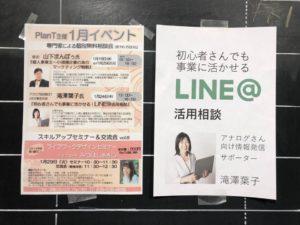 LINE@ 活用相談 日野市