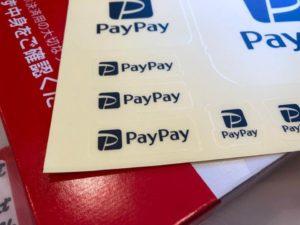 PayPay 日野 キャッシュレス決済 サポート