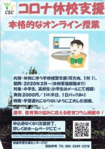 オンライン個別家庭教師 多摩平万願寺 チラシ