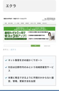 日野市 おすすめ ホームページ制作