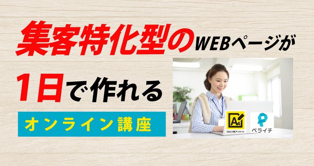 集客特化型WEBページが一日で持てるセミナー